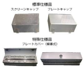 【保護カバー】